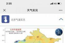 北京全市气温普超高温线 最高40.4℃