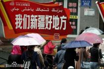 支持中国涉疆立场的37国到底是哪些?名单来了