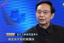 重庆首富被追债 力帆经营亮红灯变卖资产夹缝求生