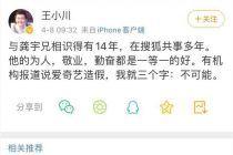 王小川为爱奇艺发声:与龚宇认识14年 相信他为人