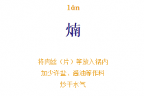 古蜀语专家趣谈四川烹饪词,这些生僻词你肯定用过!