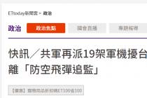 """台防务部门称又有19架解放军军机进入台西南空域,还宣称""""用防空导弹追监"""""""