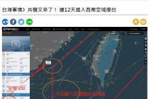 """台媒:解放军军机连续第12天现身!对""""广播驱离""""完全不在意"""
