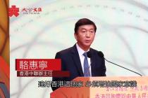 香港中联办主任:身为中国人,爱国不是选择而是义务