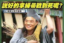 """两岸若开战,苏贞昌声称""""台湾永远不会倒"""""""