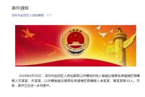 多名乱港分子涉嫌偷越边境罪被深圳检方批捕