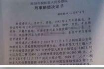 河南男子不在案发现场被关269天,获赔12余万